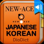 ディオディック 韓日・日韓辞典 - ニュー エース. 디오딕 3 뉴에이스 일한・한일 사전