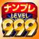 ナンプレLv999 - 無料の最強ナンプレ(数独)。定番のパズルボードゲーム。